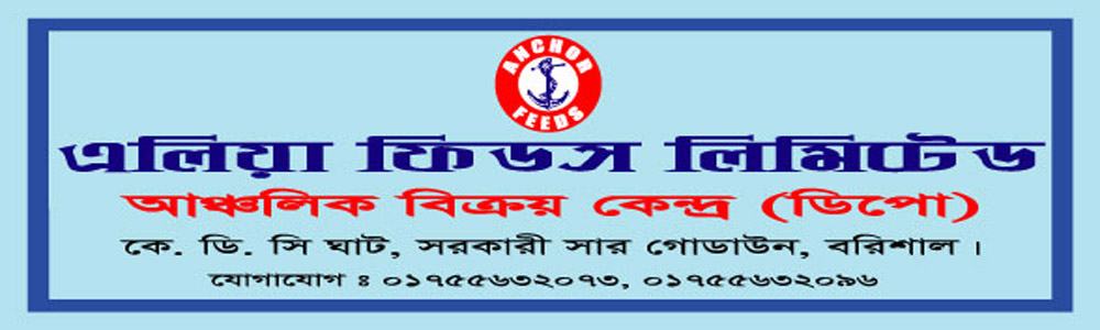 Barisal Depot