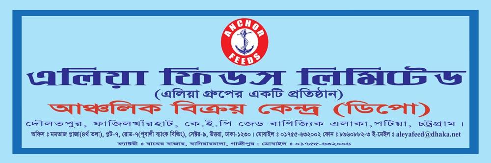 Chittagong Depot