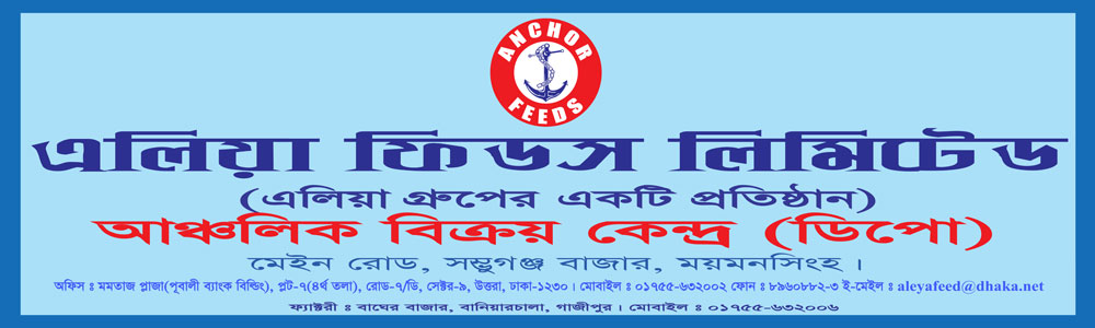 Mymensingh Depot
