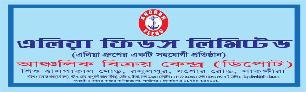 Satkhira Depot