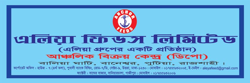 Rajshahi Depot